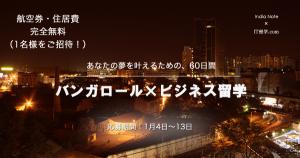 【当選者発表!】バンガロール×ビジネス留学
