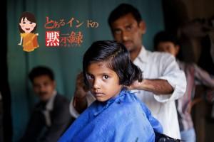 インドでおしゃれは必要?インドの美容院で髪を切ってきた