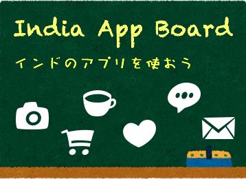 app board