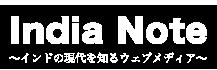 India Note|インドの現代を知るウェブメディア